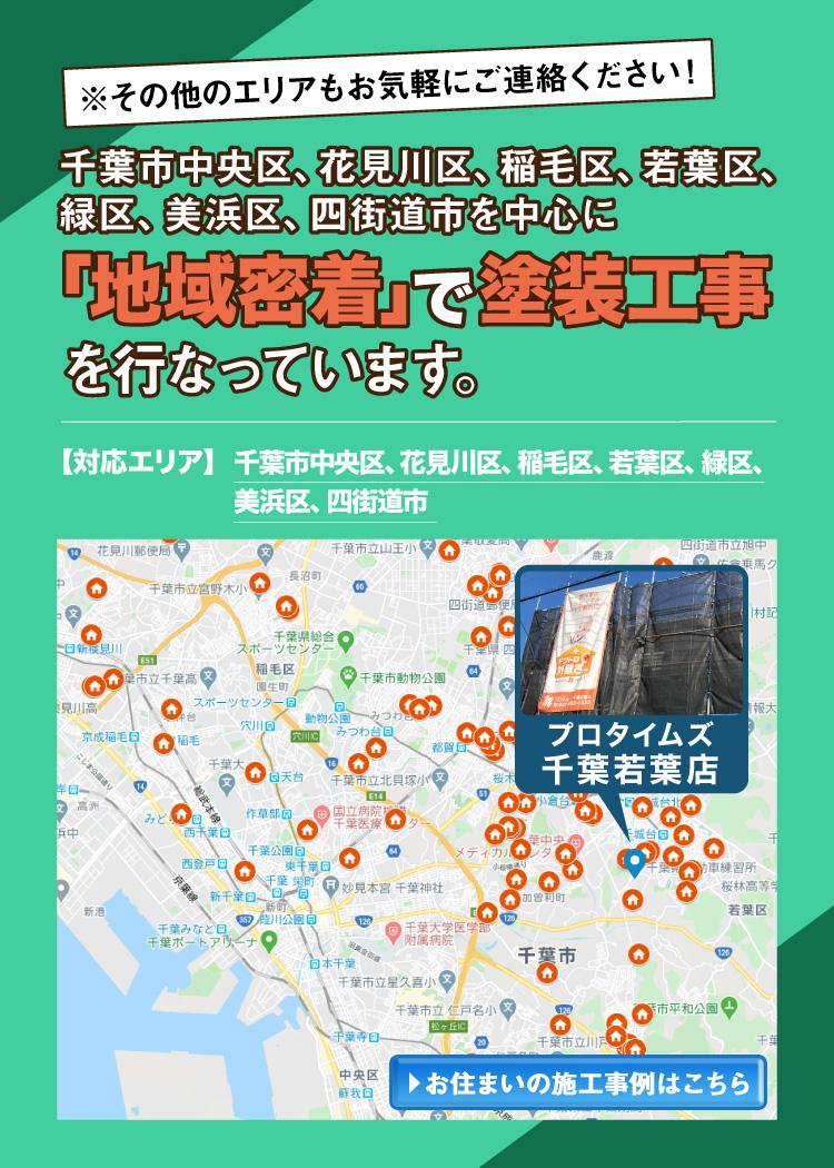 千葉市中央区、花見川区、稲毛区、若葉区、緑区、美浜区、四街道市を中心に「地域密着」で塗装工事を行っています。実績掲載中!